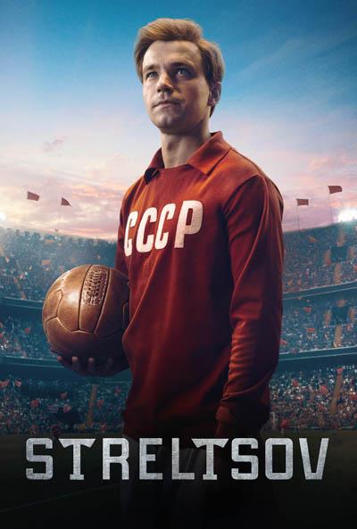 Streljcov (2020)